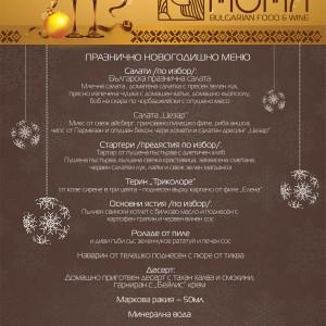 новогодишен куверт ресторант мома